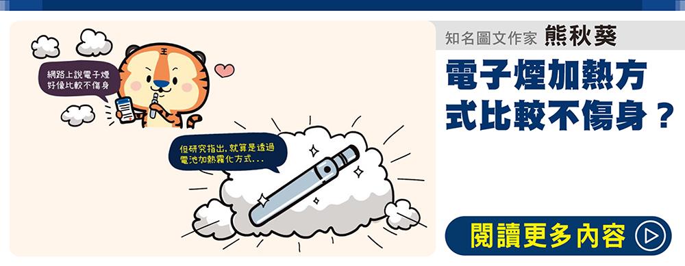 電子煙加熱方式比較不傷身?