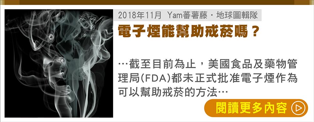 電子煙能幫助戒菸嗎 ?
