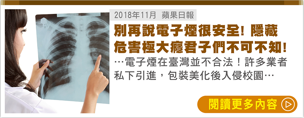別再說電子煙很安全 隱藏危害極大癮君子們不可不知