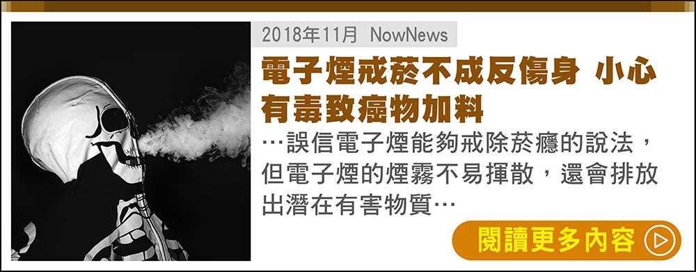 電子煙戒菸不成反傷身 小心有毒致癌物加料
