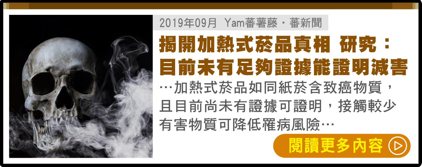 揭開加熱式菸品真相 研究:目前未有足夠證據能證明減害