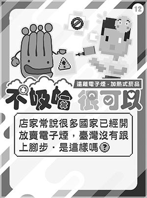店家常说很多国家已经开放卖电子烟,台湾没有跟上脚步‧是这样吗?