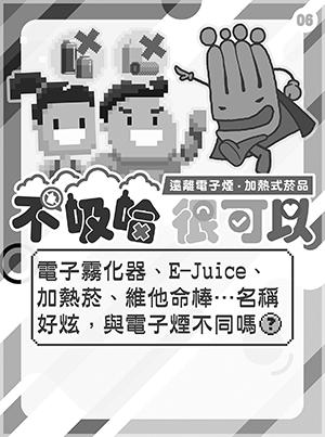 電子霧化器、加熱式菸品、E-Juice、維他命棒…名稱好炫,是不是跟電子煙不同?