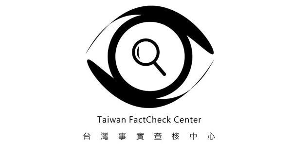 臺灣事實查核中心