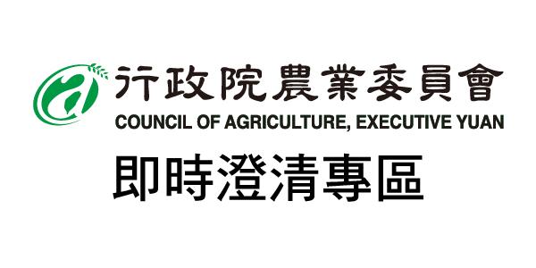 農委會即時澄清專區