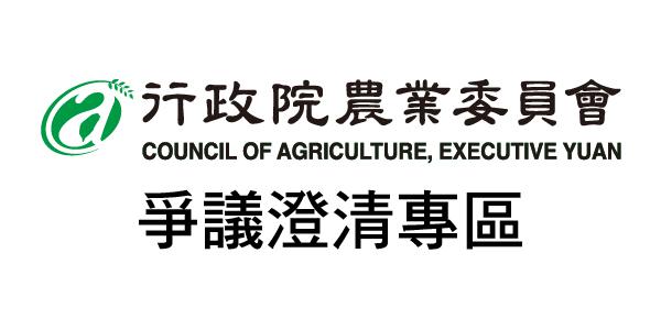 農委會爭議澄清專區